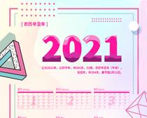 简洁2021挂历设计PSD素材
