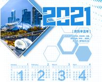 科技感2021年日历PSD素材