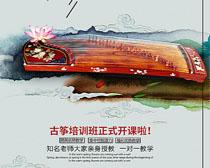 古典乐器古筝培训海报PSD素材