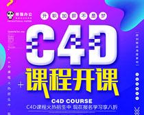 C4D课程培训海报PSD素材