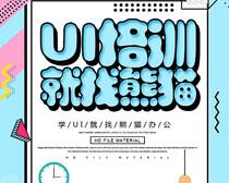 UI设计培训宣传海报PSD素材