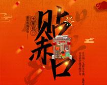 新年习俗贴赤口系列海报PSD素材