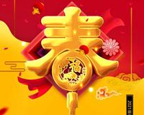 中国风春字迎春贺岁新年海报PSD素材