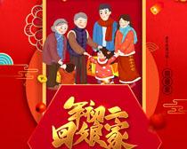 新年习俗年初二回娘家海报PSD素材