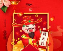 中国风初五迎财神海报PSD素材