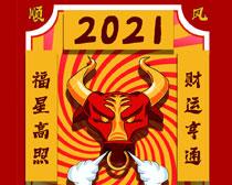 2021福星高照海报设计PSD素材