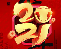 2021迎新年海报设计PSD素材