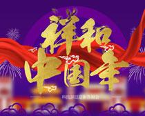 祥和中国年海报PSD素材