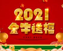 2021金牛送福海報PSD素材
