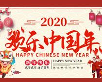 2021欢乐中国年海报PSD素材