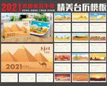 2021沙漠风光台历设计矢量素材