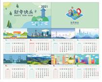 2021新年快乐台历设计矢量素材