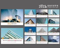 2021建筑物风光台历设计矢量素材