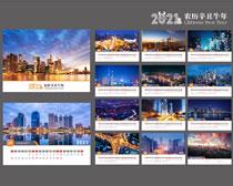 2021城市夜景台历设计矢量素材