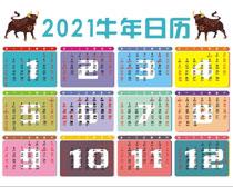 2021牛年日历矢量素材