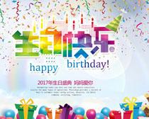 妈妈生日快乐模板海报PSD素材