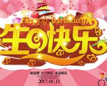 生日快乐模板海报PSD素材