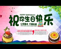 祝你生日快乐广告海报PSD素材