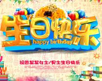 生日快乐宣传模板海报PSD素材
