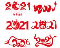 2021海报字体设计矢量素材