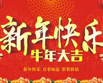 新年快乐牛年大吉海报设计矢量素材