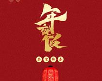 恭贺新春年夜饭海报设计矢量素材
