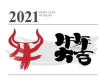 牛年大吉海报字体设计矢量素材