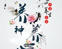 养神养心水墨画海报PSD素材