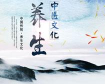 中医文化养生艺术画PSD素材