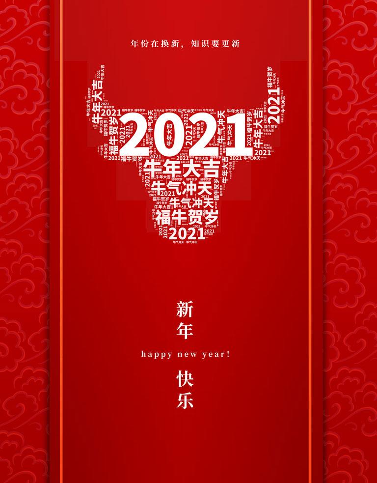 2021牛年大吉海报PSD素材