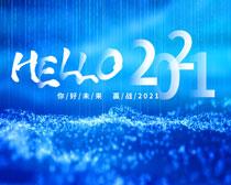 Hello2021年会背景PSD素材