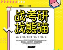 战考研找熊猫培训海报PSD素材