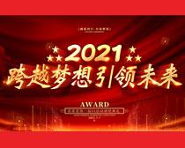 2021跨越夢想引領未來海報設計PSD素