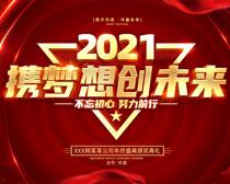 2021攜夢想創未來企業年會背景PSD素