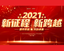 2021新征程新跨越企業年會PSD素材