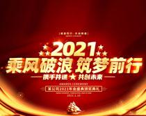 2021乘風破浪筑夢前行企業年會背景PS