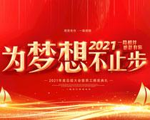 2021為夢想不止步年會簽到墻設計PSD