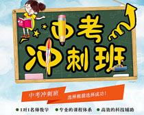 中考名师指导学习班海报PSD素材