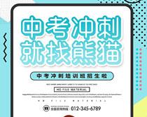 中考冲刺培训海报PSD素材