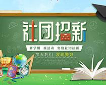 社团招新展板宣传广告PSD素材