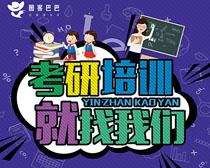 考研培训班课程海报PSD素材