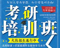 考研培训班梦想海报PSD素材