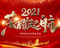 2021荣耀起航年会背景PSD素材
