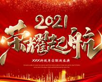 2021荣耀起航企业年会背景PSD素材