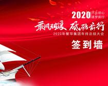 2021企业年会背景PSD素材