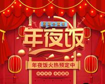 团圆中国年年夜饭海报设计PSD素材