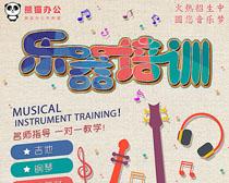 乐器培训绘画海报PSD素材