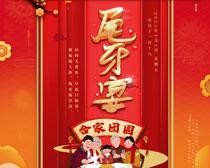 合家团圆尾牙宴宣传海报PSD素材
