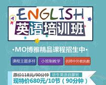 英语培训招生宣传海报PSD素材
