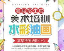 美术水彩油画培训招生海报PSD素材